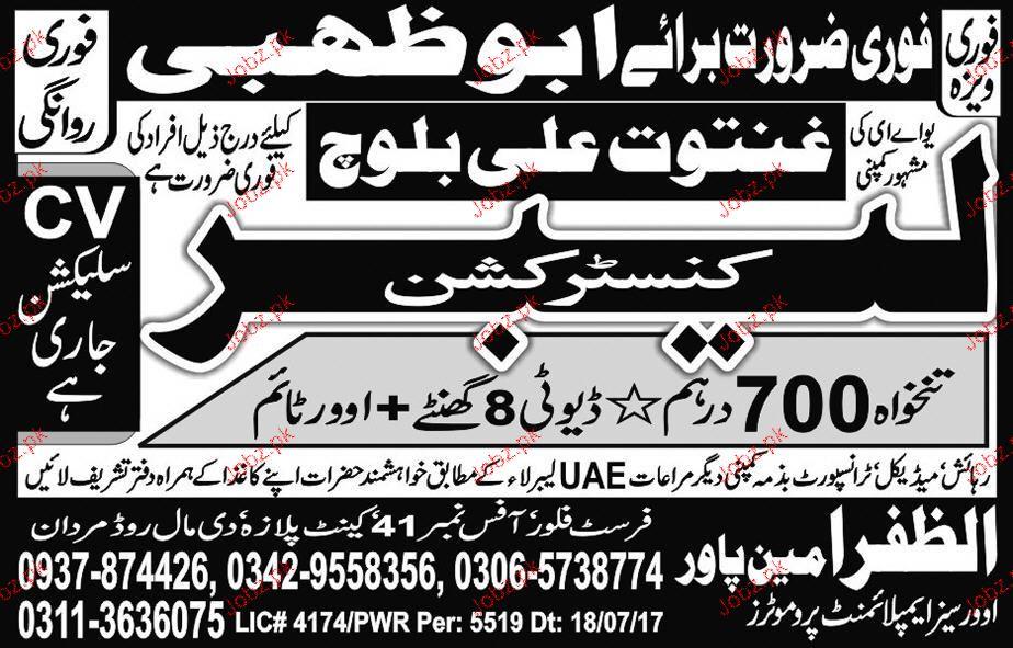 Construction Labors Job Opportunity