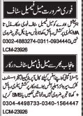 Management Staff Jobs in Multan