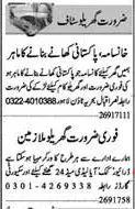 House Servant Jobs in Lahore 2019 Job Advertisement Pakistan
