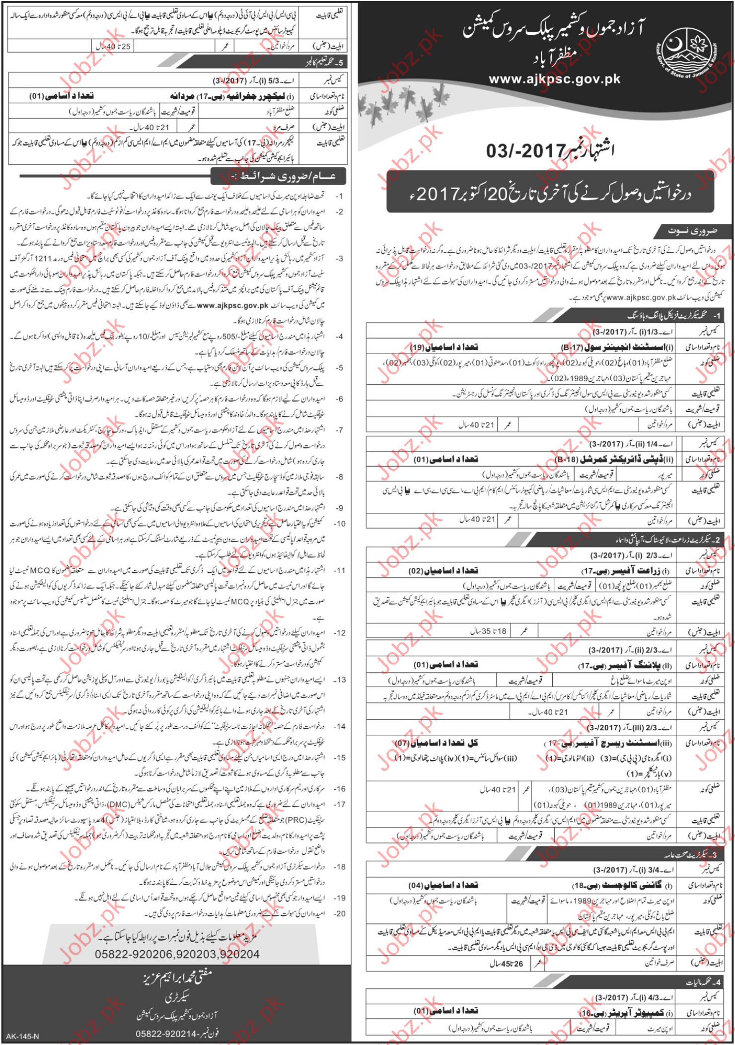 AJKPSC Public Service Commission Jobs in Azad Jammu Kashmir