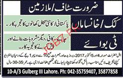 Cook and Tea Boys Job Opportunity 2019 Job Advertisement