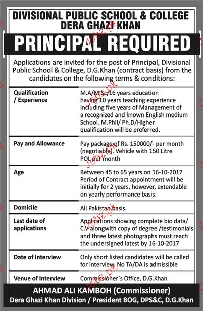 Divisional Public School  / College DPS Jobs