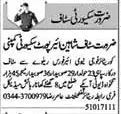 Jobs Security Guards Lahore