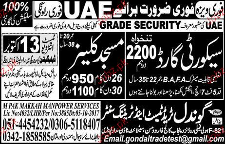 Mosque Cleaners and Security Guards Job Opportunity