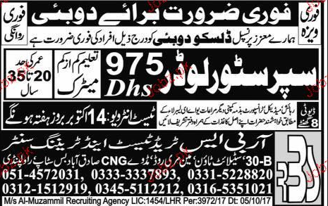 Super Store Loaders Job Opportunity