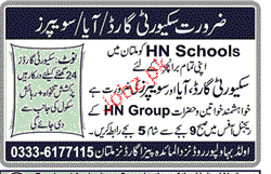 Sweepers, Aya and Security Guards Job Opportunity