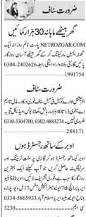 Office Staff Jobs Opportunity 2017
