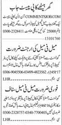 Data Entry Operator, Supervisor & Helper Jobs