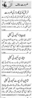 Security Guards wanted Lahore