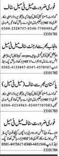 Male & Female Office Staff wanted Lahore