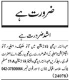 Staff Required in Abdulstar Edhi Foundation