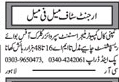 Data Entry & Clerical Staff Jobs Lahore