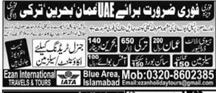 UAE wanted Staff 2017