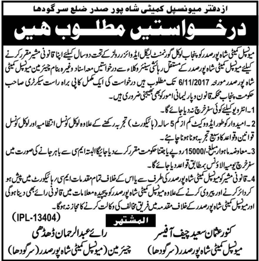 Office of  municipal cemetery Sargodha District Jobs 2017