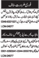 Required Staff in Oil and Gas Company of Multan