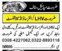 LHV & Ultra Sound Specialist Jobs Opportunity