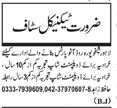 Technical Staff Jobs Opportunity