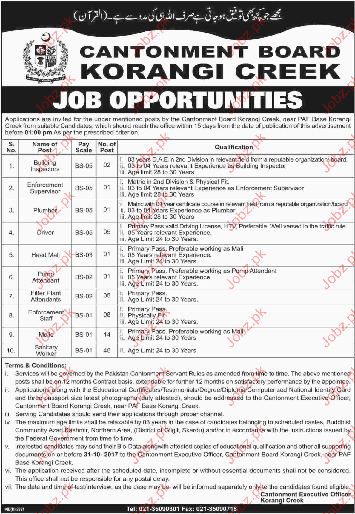 Cantonment Board Job Karachi 2017