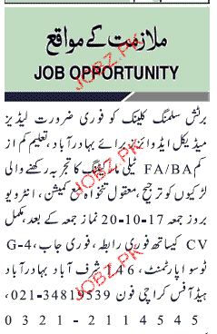 Ladies Medical Advisers Job Opportunity