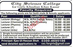 City Science College Jobs