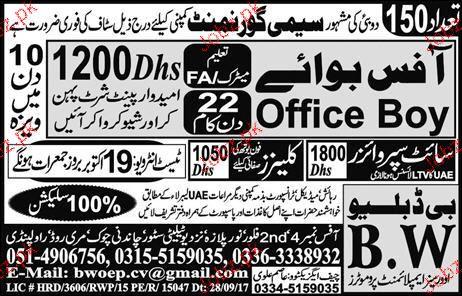 Office Boys Job Opportunity