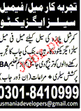 Male / Female Sales Executives  Job Opportunity