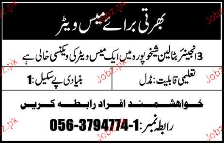 Pakistan Army 3 Engineer Battalion  Jobs