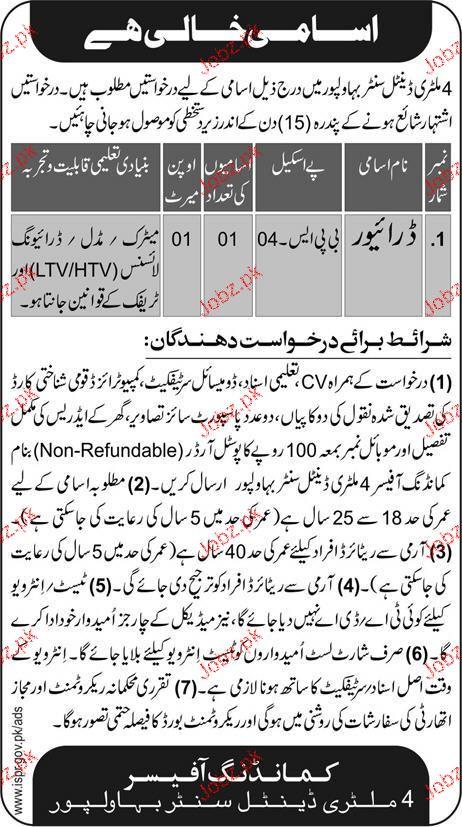 Pakistan  Army  4 Military Dental Center Bahawalpur Jobs
