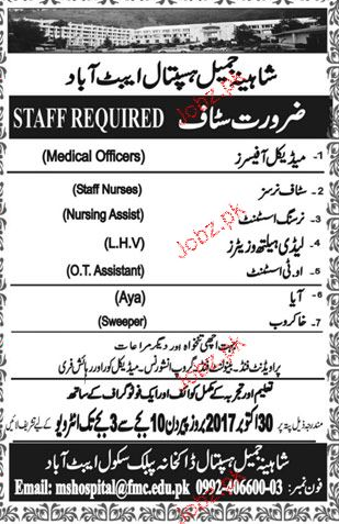 Shaheena Jameel Hospital Abbottabad Jobs