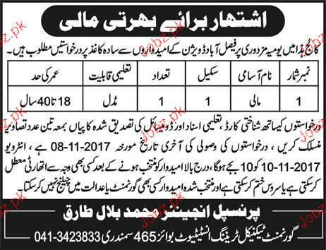 Government Technical Training Institute Jobs