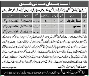 AS&RC Okara Jobs 2017 Pak Army