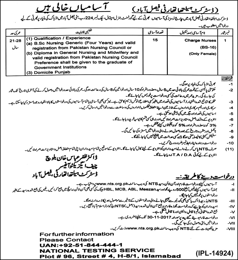 District Health Authority, Faisalabad required through NTS