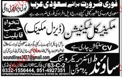 Mechanical Technicians Job Opportunity