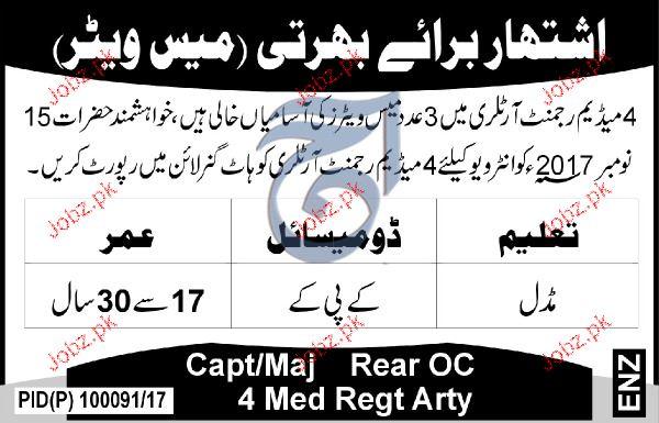 Pakistan Army  4 Rajment Atrialry Jobs