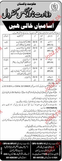 Ministry of Anti Narcotics Control Jobs