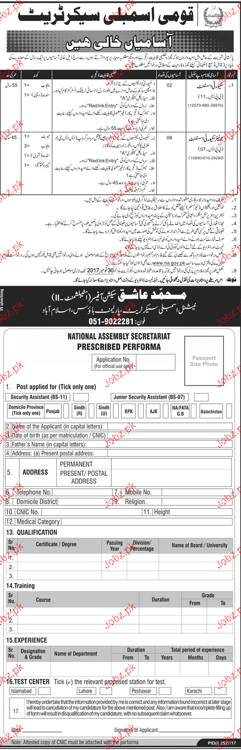National Assembly Secretariat Jobs