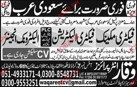 Factory Mechanics, Factory Electricians Job Opportunity