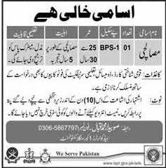 Pakistan Army Jobs at Mangla Cantt
