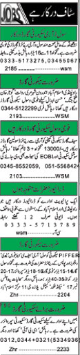 Driver & Security Guards Jobs in Islamabad 2017