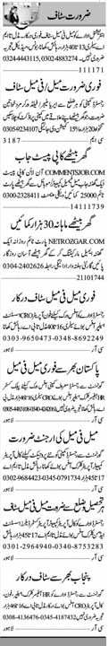 Male & Female Staff Jobs 2017