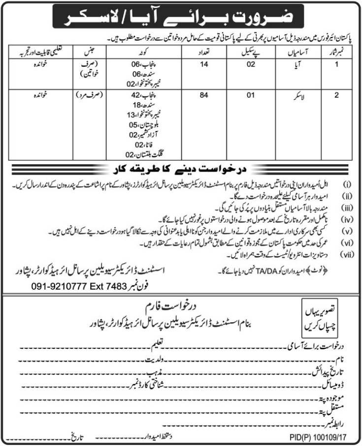 PAF Jobs Pakistan Air Force 2017