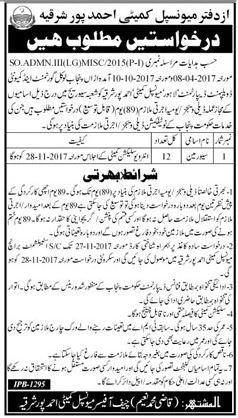 Municipal Committee Jobs Ahmed Pur Sharqia