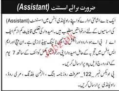 Assistants Job Opportunity