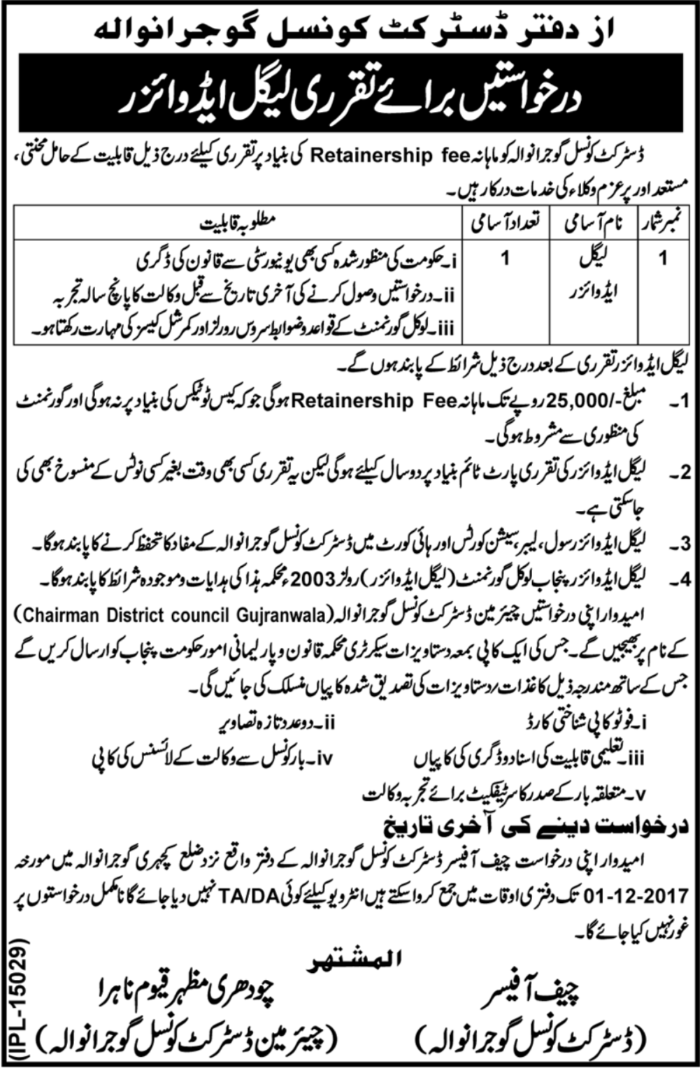 District Council Gujranwala Jobs 2017