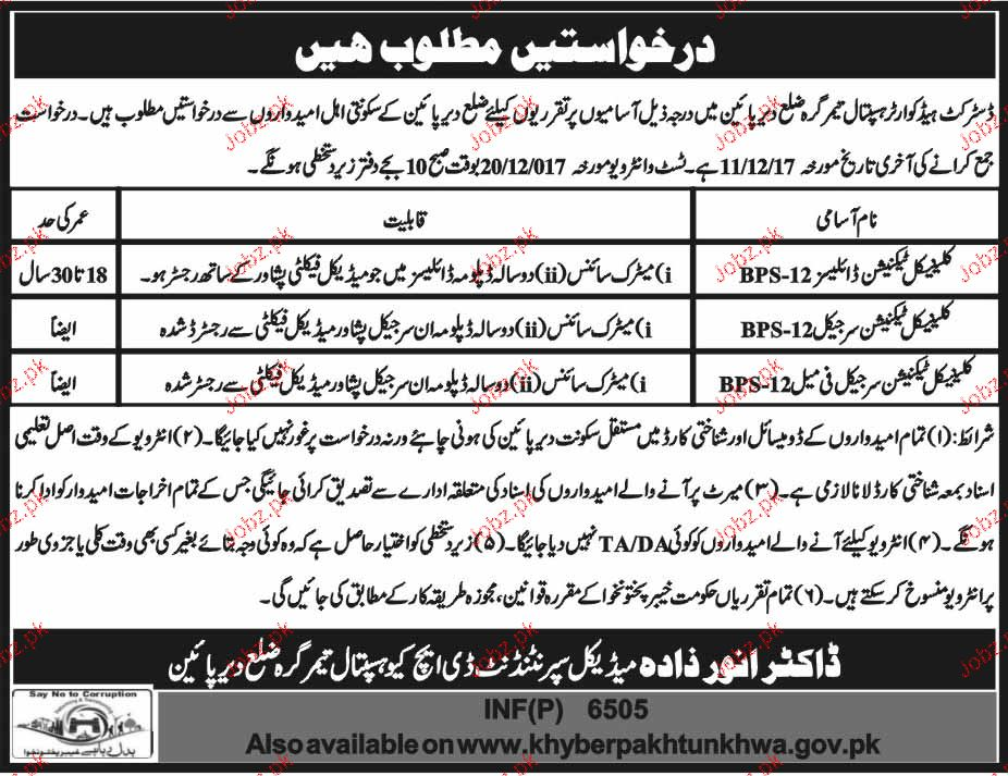District Headquarter Hospital DHQ Timirgrah Jobs