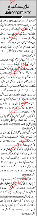 Security Guards, Ophthalmologists Job Opportunity