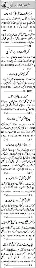 Receptionist & Office Staff Jobs Opportunity 2017