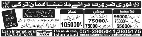 Accountant, Receptionist, Salesman & Driver Jobs 2017