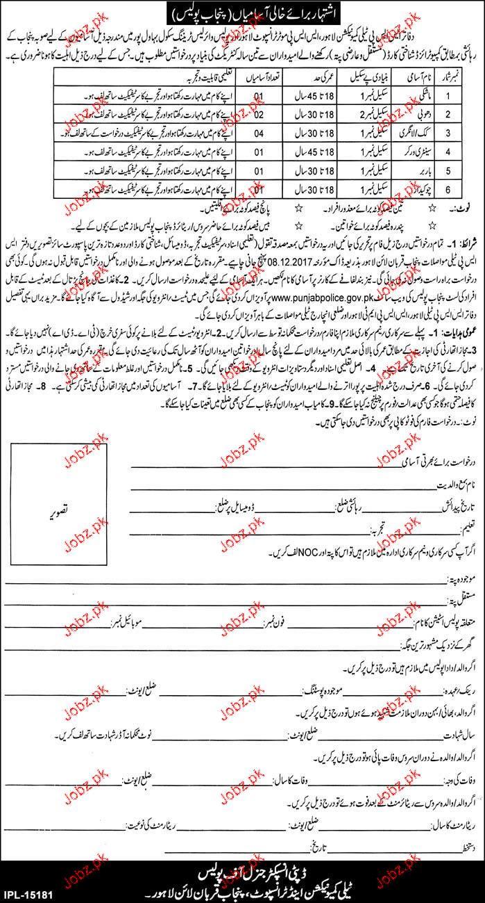 Punjab Police  Recruitment of Class Four Staff