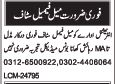 Male & Female Staff Jobs at Multan 2017